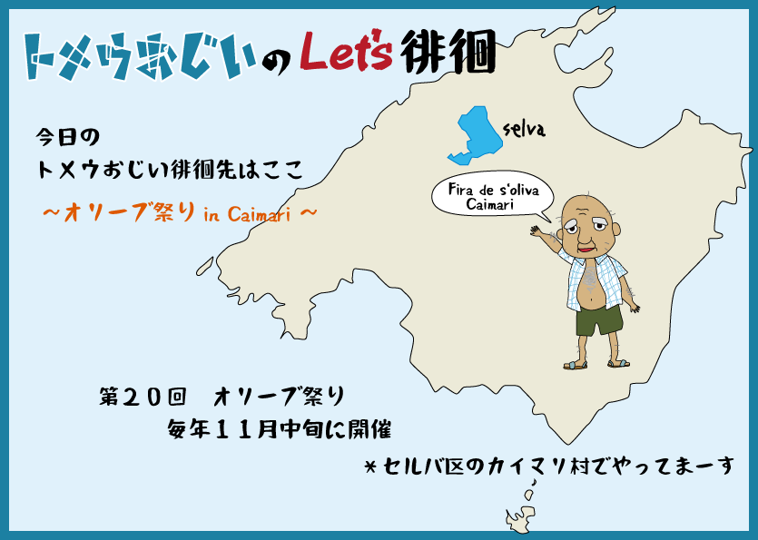 Let's徘徊セルバ