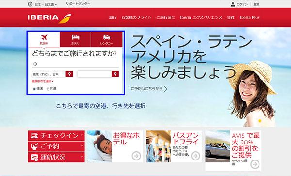 イベリア航空ウェブ