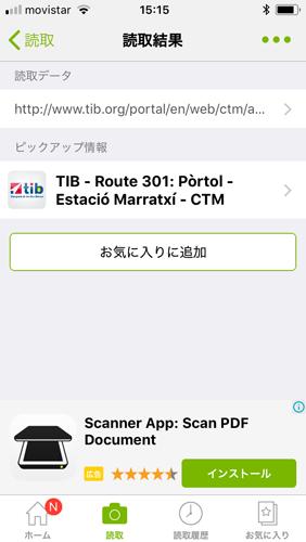 TIBアプリ使い方1