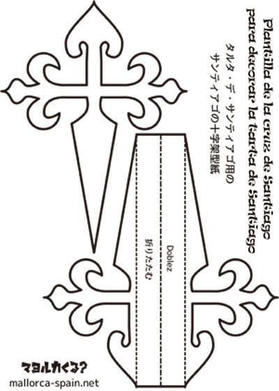 サンティアゴの十字架型紙
