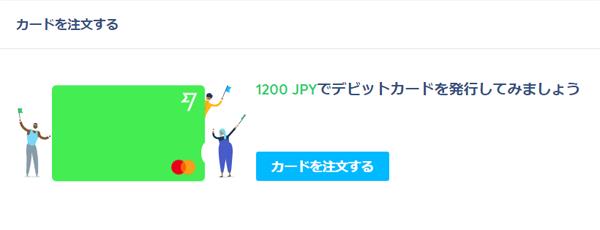 デビットカード発行