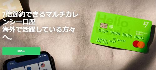 ワイズのデビットカード